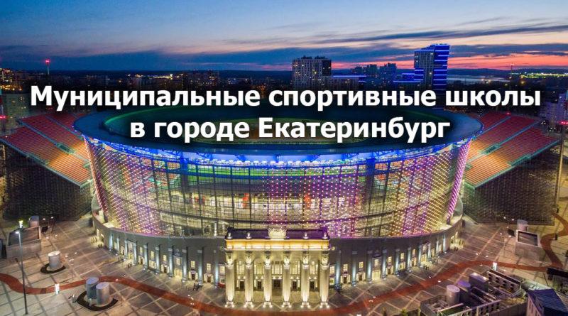 Муниципальные спортивные школы в городе Екатеринбург